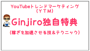 YouTubeトレンドマーケティングGinjiro独自特典